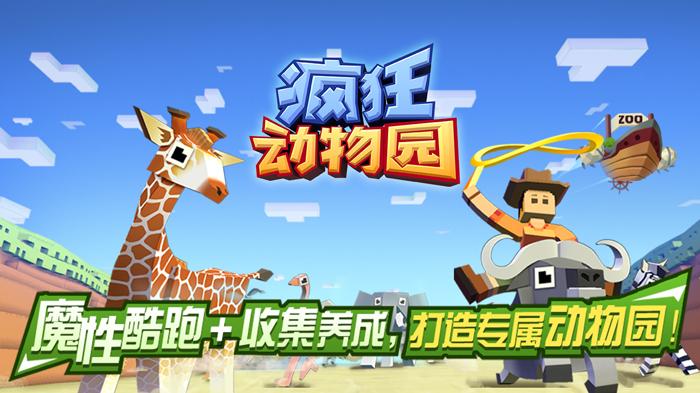 跑酷 模拟经营的疯狂动物园 这么有意思的游戏求你一定要玩玩看