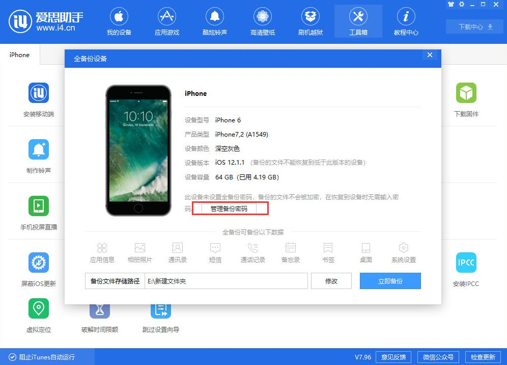 """5分彩网站""""破解时间限额""""功能:找回屏幕使用时间密码"""
