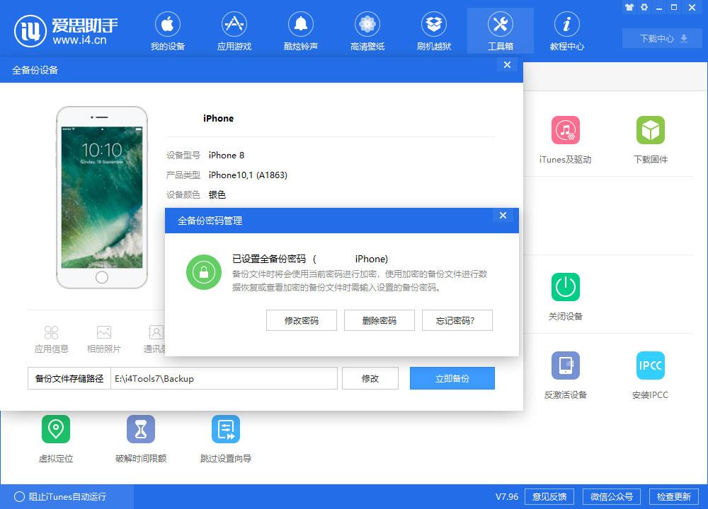 如何突破 iPhone 屏幕使用时间限制?如何破解苹果手机密码?