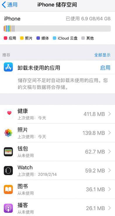 iPhone 应用更新无反应图标变暗怎么办?