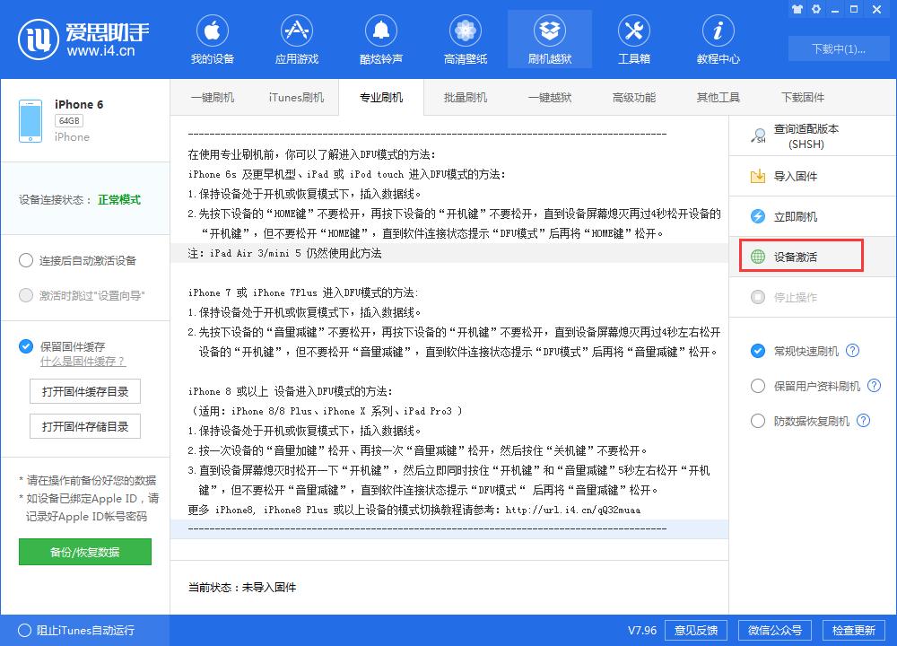 iOS 12.3.1正式版_iOS 12.3.1正式版一键刷机教程
