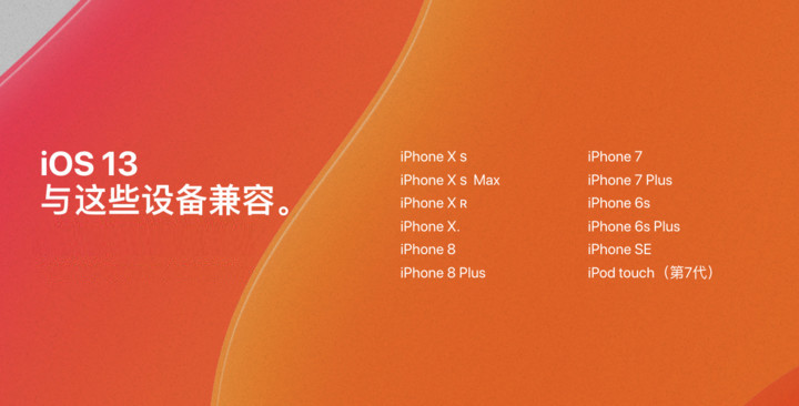 升级iOS13测试版前,一定要看这篇!