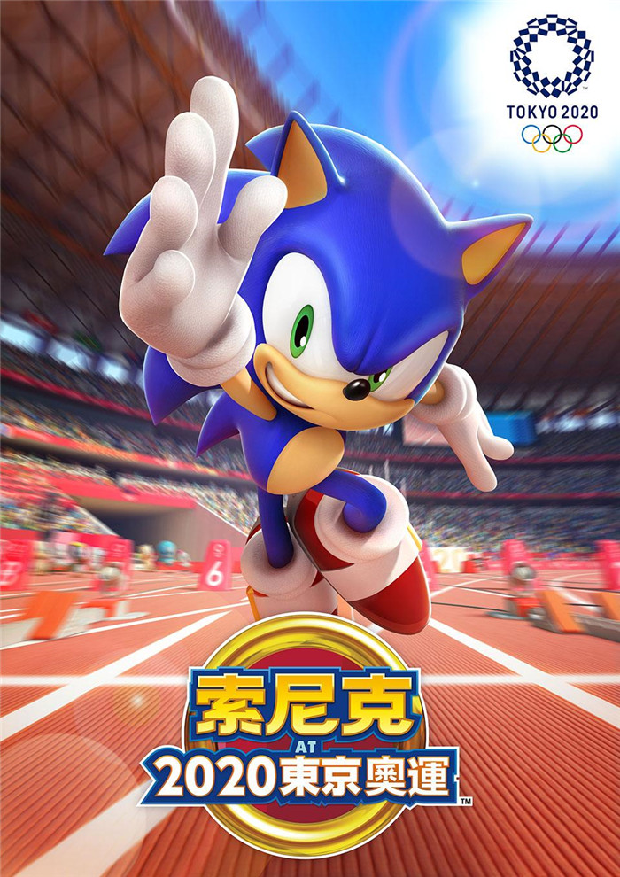 SEGA宣布《索尼克 AT 2020东京奥运》预约开启