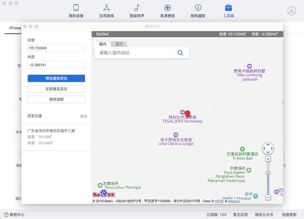 Mac版5分彩网站1.03公测版:新增投屏直播/虚拟定位等重要功能