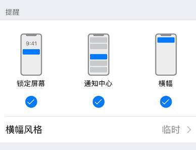 iPhone 收不到一些特定应用的通知怎么办?