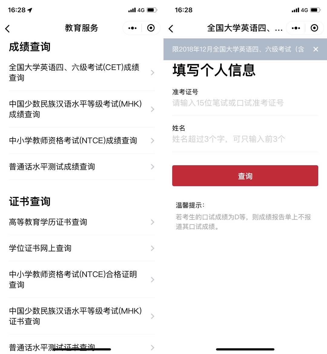 微信「小程序」推荐   iPhone 有哪些小程序可以极大地便利生活?
