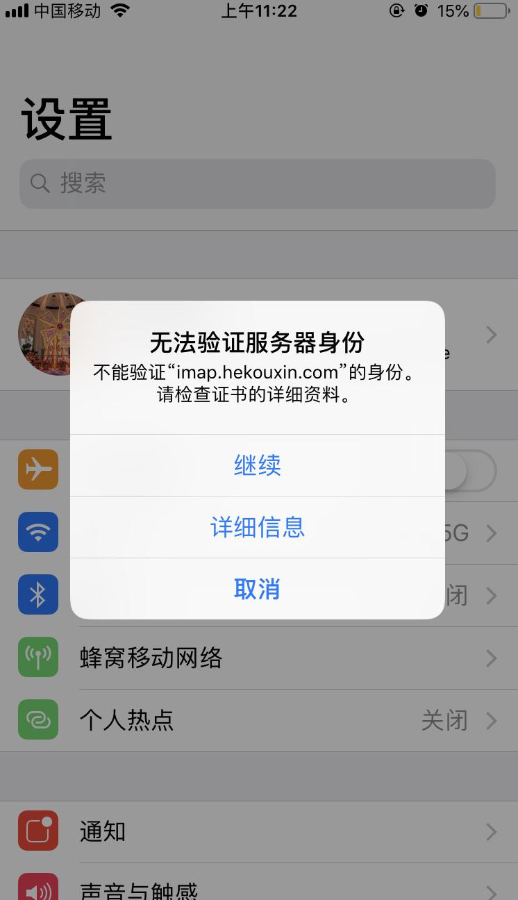 iPhone 无法验证服务器身份是怎么回事?怎么解决?