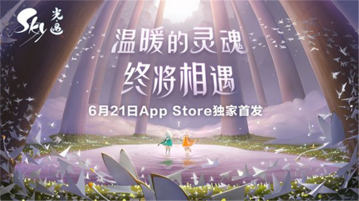 《Sky光·遇》将于6月21日正式登陆App Store
