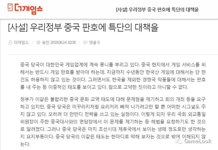 4年没拿到版号、中国游戏却大举入韩:韩国人急哭了!