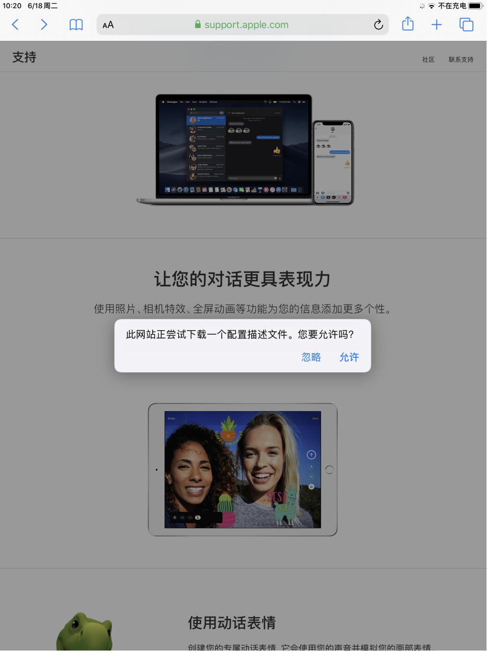 如何下载iOS 13描述文件?iOS 13 Beta 2描述文件获取方法