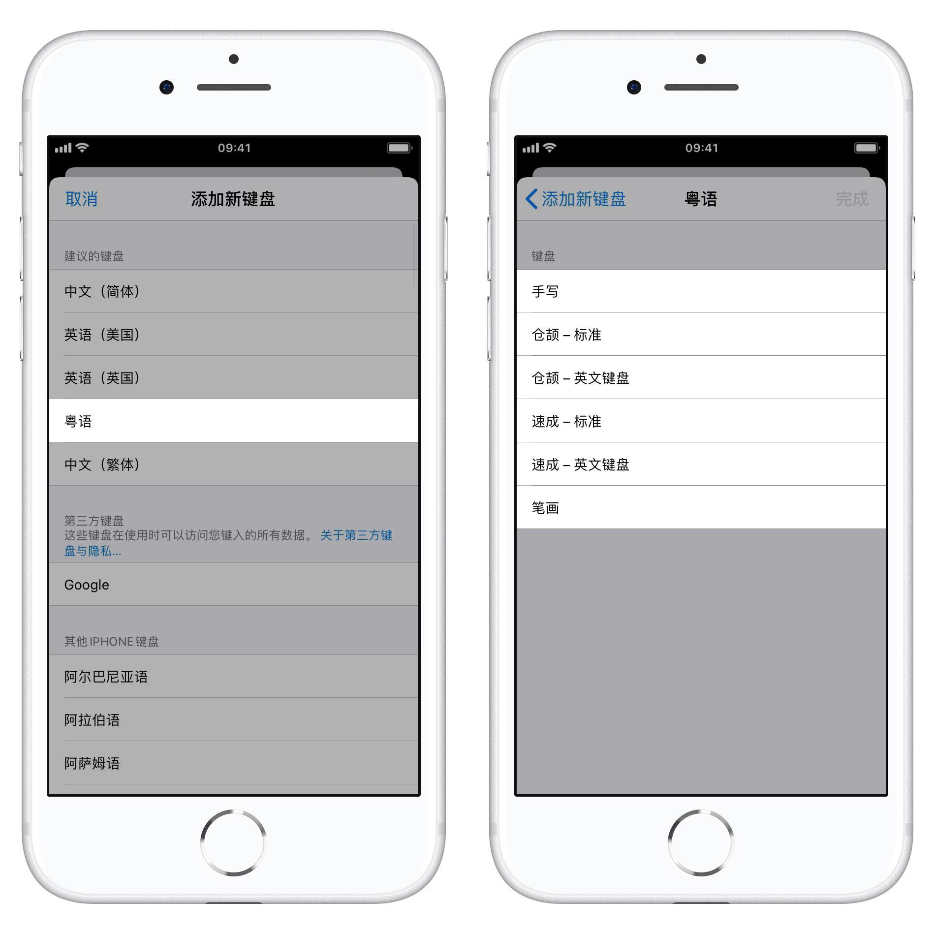iOS 13 教程:如何在 iPhone 上添加粤语键盘?