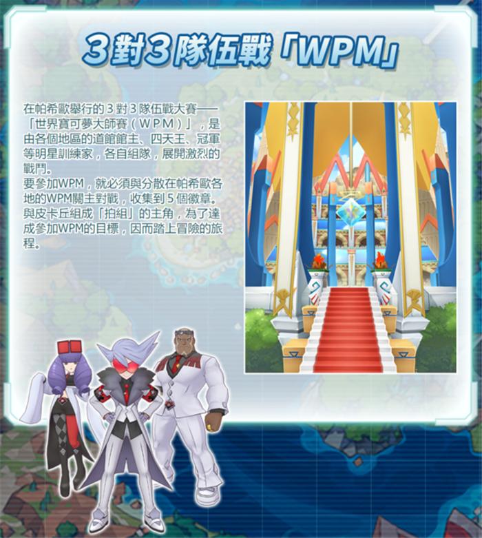 《宝可梦大师》中文官网正式上线 公开众多情报