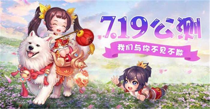 挂机交友两不误:《剑仙江湖》首发定档7.19