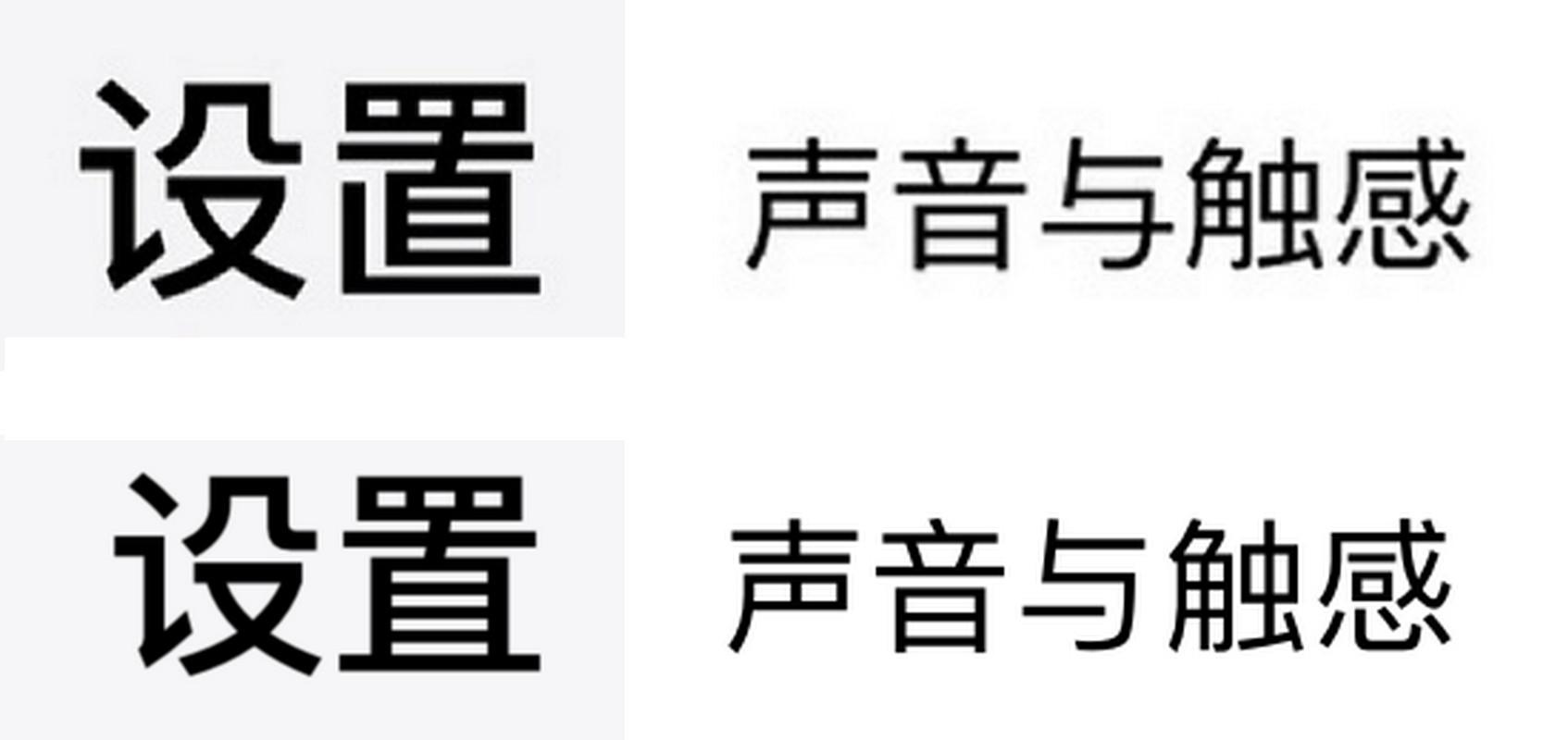 iPhone 更换系统字体教程,附日系简体字体下载