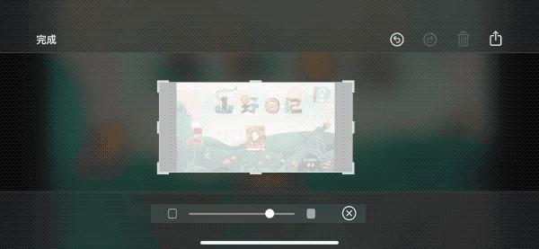iOS 13 截图新功能:调整图片透明度