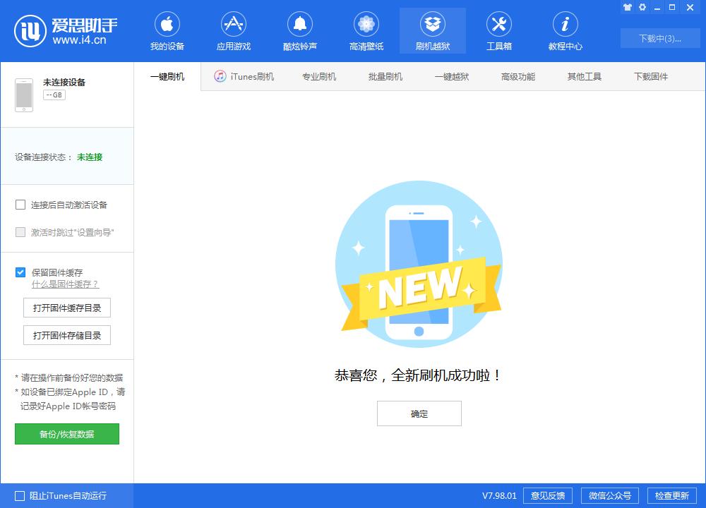iOS 13 Beta 4更新方法及更新内容汇总