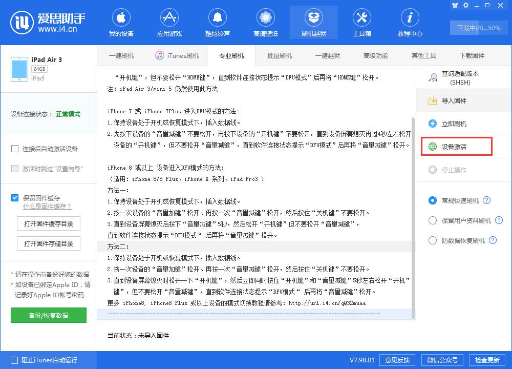 iOS 12.4正式版_iOS 12.4正式版一键刷机教程