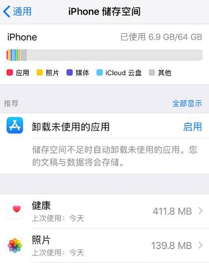 iPhone 升级 iOS 13 后如何卸载应用?