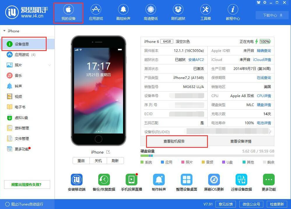 有哪些方法能判断 iPhone 是否被更换过屏幕?