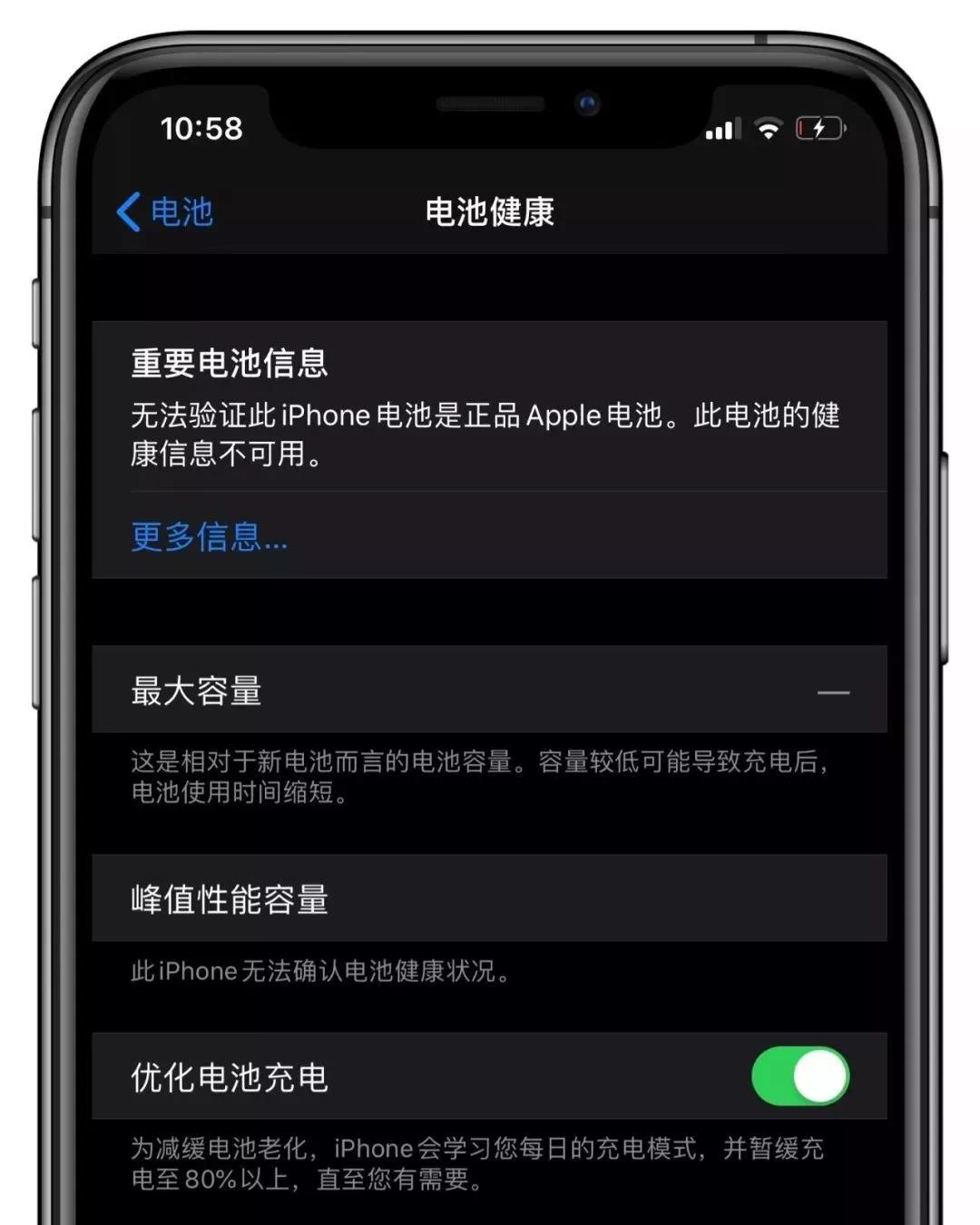 苹果限制第三方更换电池,确认 iPhone XR/XS/XS Max 受影响