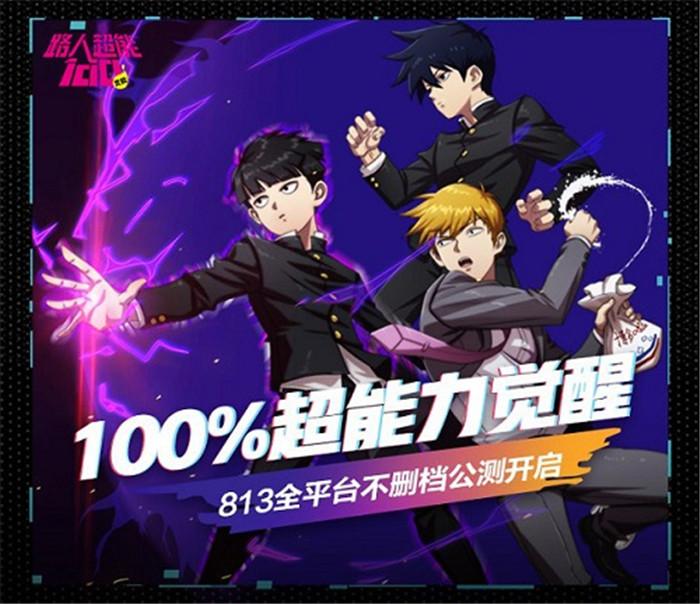 《路人超能100》正版授权手游今日全平台公测开启