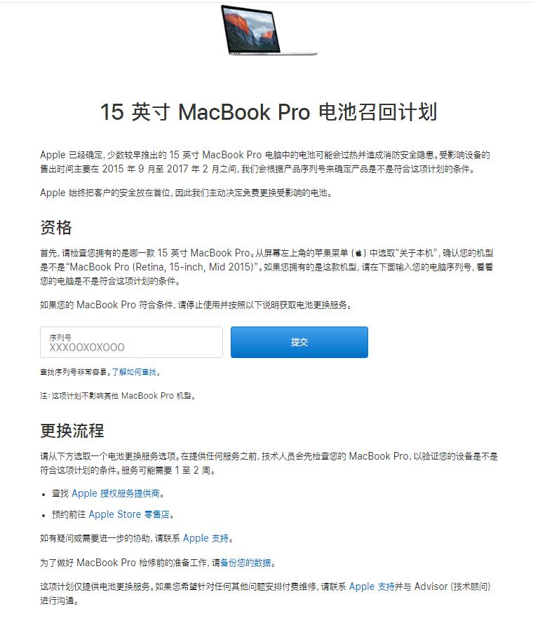 因电池存起火隐患,部分 Macbook Pro 机型被禁止带上飞机