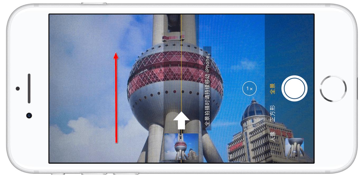 四个小技巧,让 iPhone 全景拍摄更好用