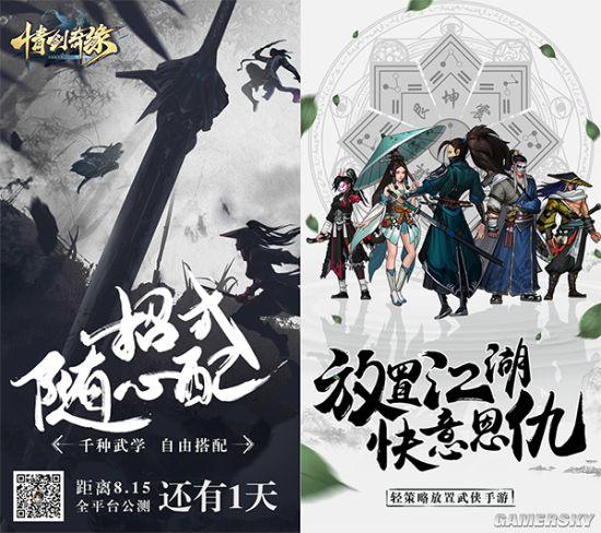 放置武侠手游《情剑奇缘》明日(8.15)公测 四大亮点畅游江湖