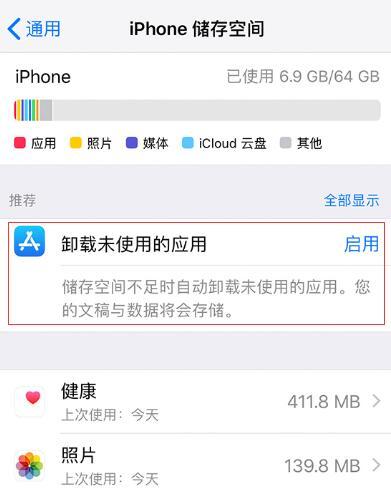 iPhone 为什么会自动卸载应用?