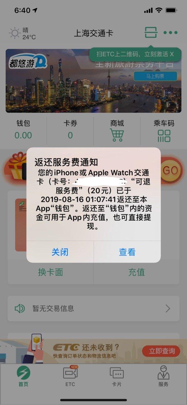 iPhone 交通卡如何申请退还服务费?