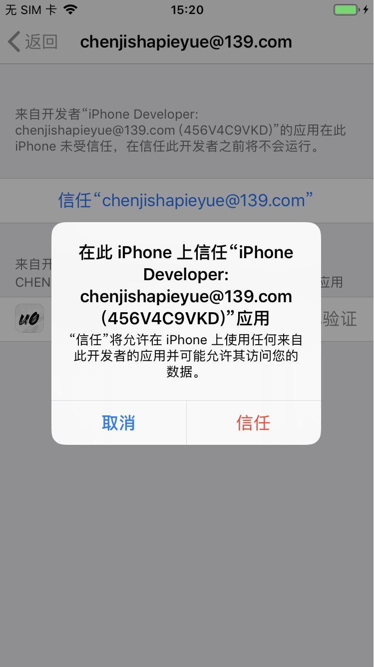 iOS 11.4-12.4 5分彩网站一键越狱教程