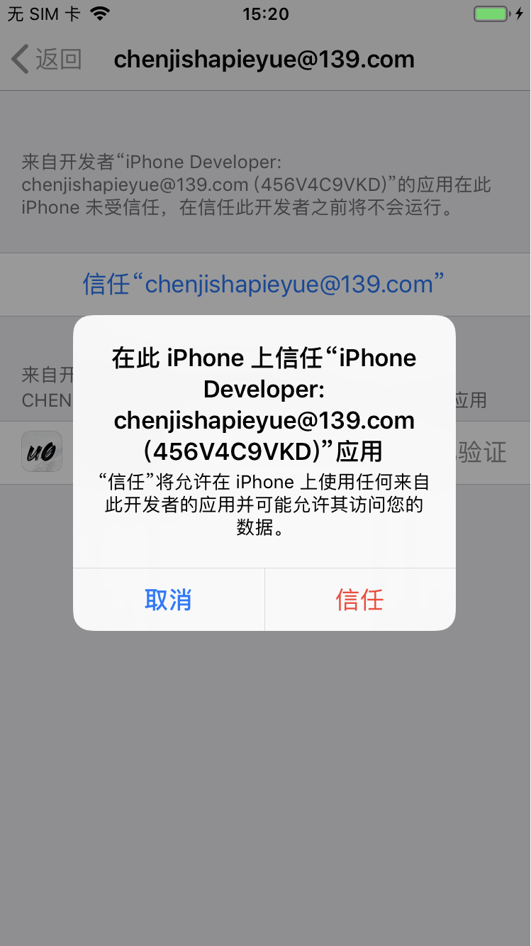 iOS 11.4-12.4 大发快3一键越狱教程