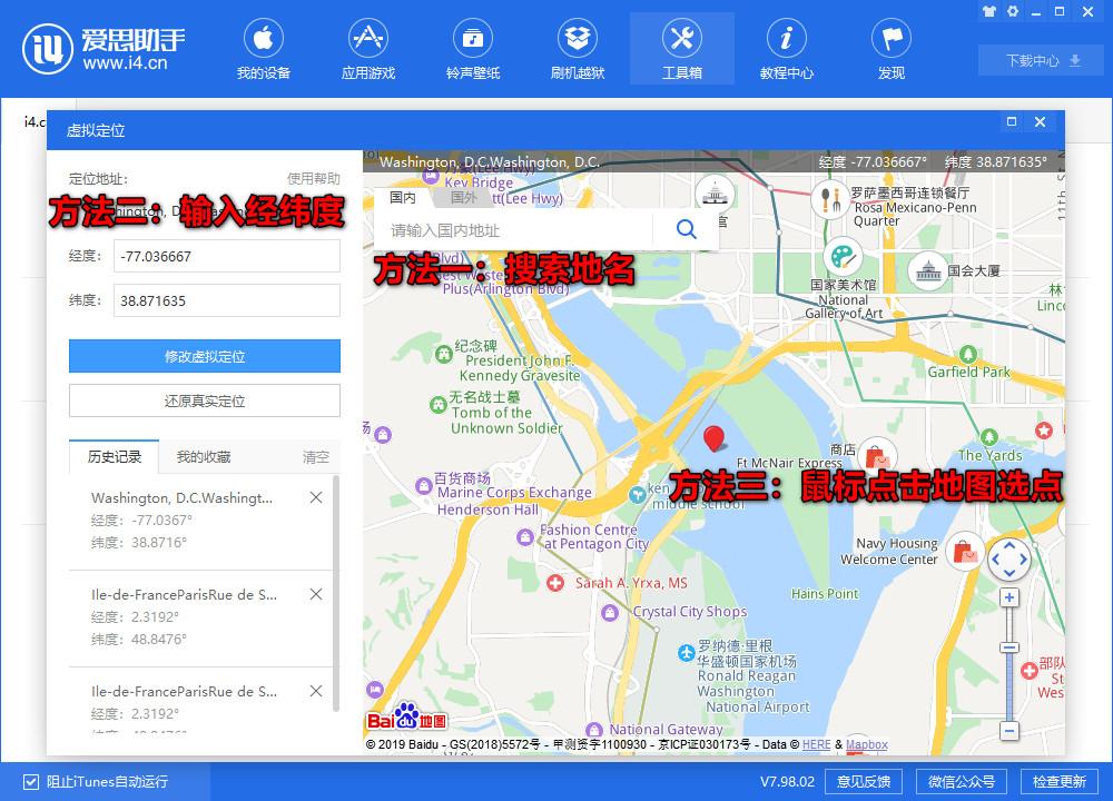 5分彩网站虚拟定位功能使用教程