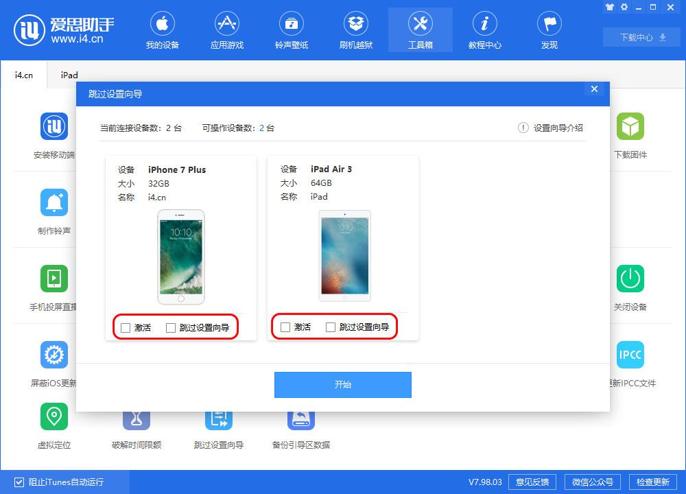 东京1.五分彩—大发五分彩 V7.98.03 版发布,增加多设备同时跳过设置向导等功能