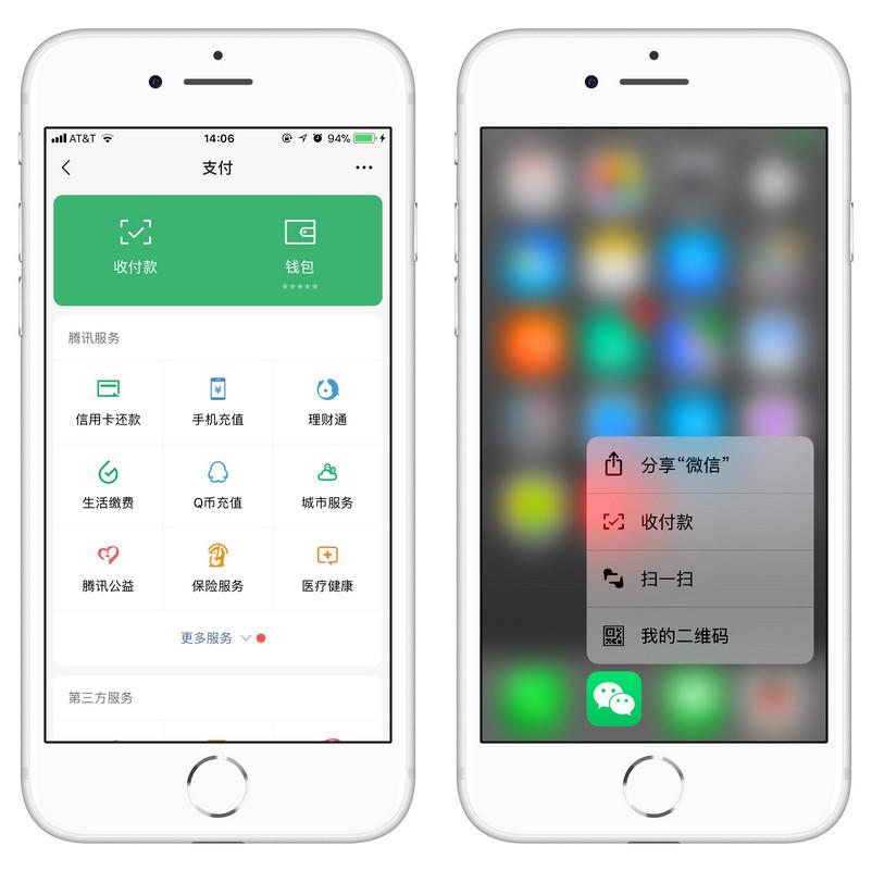 升级 iOS 13 后,如何解决 3D Touch 不显示微信收付款码的问题?