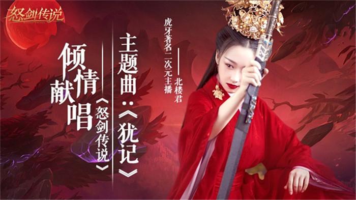 《怒剑传说》8月28日震撼首发,体验官北楼君邀你一起异界冒险