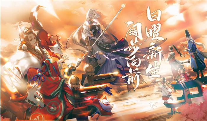 全新式神、重磅福利悉数登场 《阴阳师》三周年庆即将开篇!