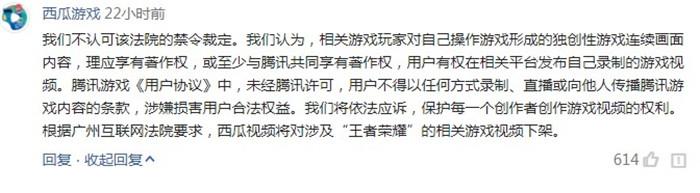 腾讯胜诉 西瓜视频将下架所有《王者荣耀》相关视频