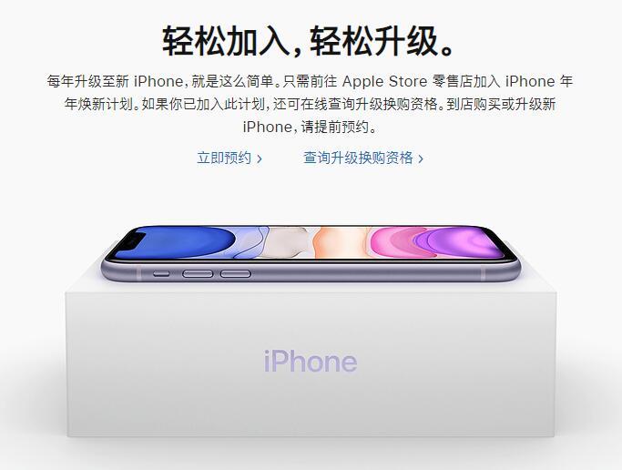 如何查询是否有 iPhone 年年焕新计划资格?