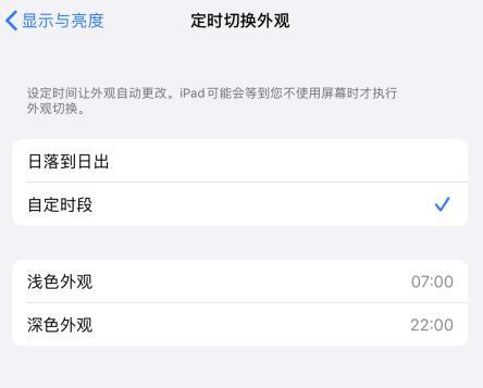 iOS 13 快速切换深色模式小技巧