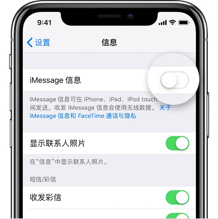 更换新 iPhone 后无法收到短信是什么原因?