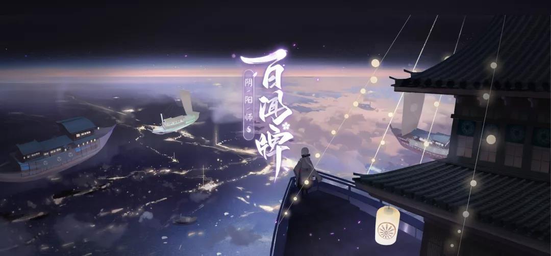 新式神新机制加入《阴阳师:百闻牌》安卓计费测试定档10月