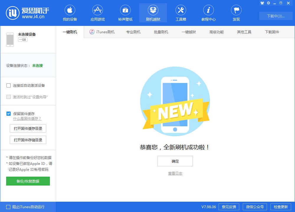 iOS 13.1.2 正式版_iOS 13.1.2 正式版一键刷机教程
