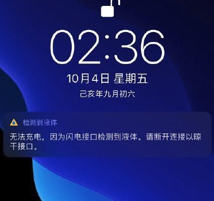更新 iOS 13.1.2 后,iPhone 提示检测到液体无法充电解决办法