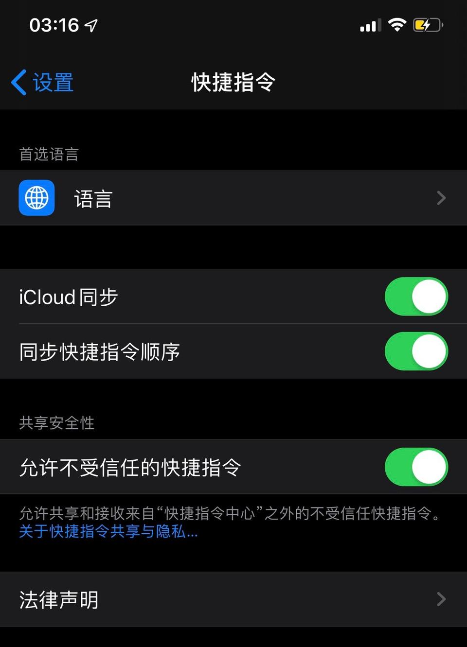 iOS 13 快捷指令无法运行的解决办法