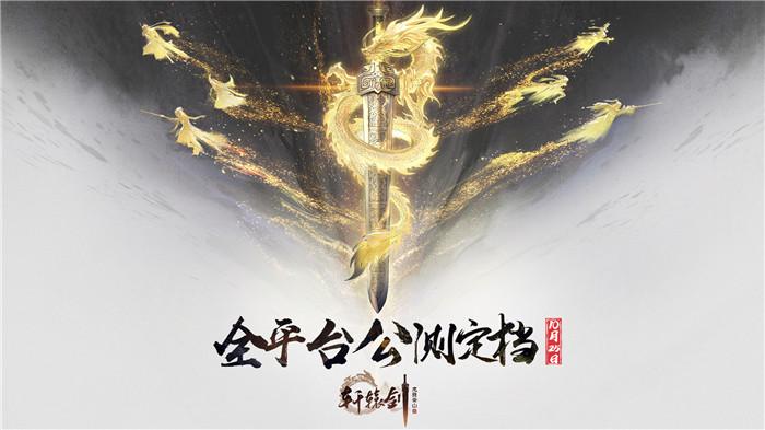 千年一剑,传说再现!《轩辕剑龙舞云山》全平台公测定档10月25日!