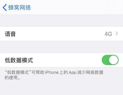 iOS 13 省流量的四个小技巧
