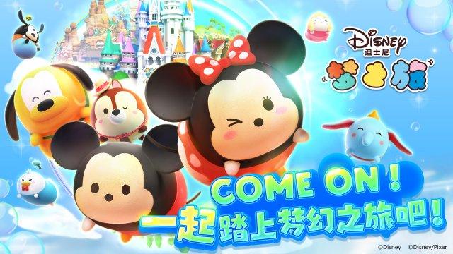 分众游戏超萌泡泡消除手游《迪士尼梦之旅》今日正式开启预约