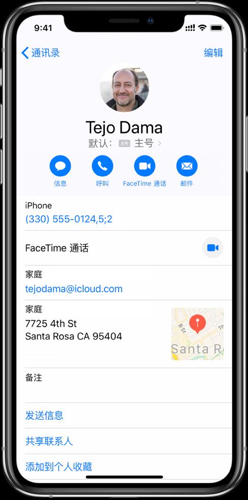 iPhone 11 插入双卡后如何切换通话号码?