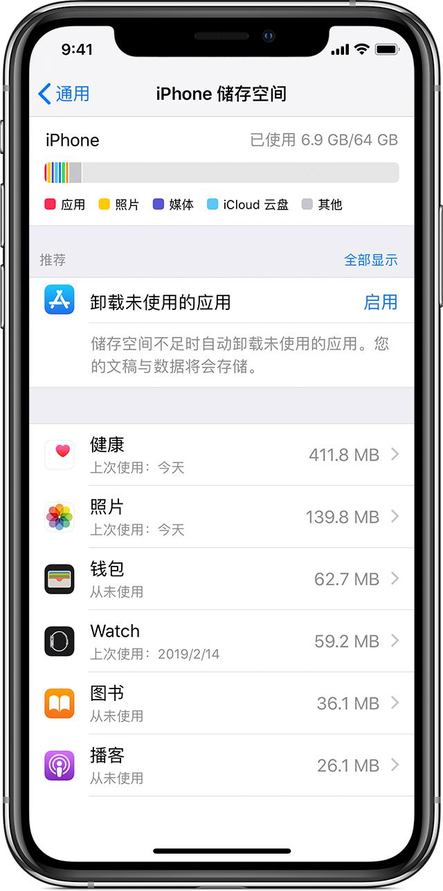 清理 iPhone 长期不用的软件:保资料卸载软件